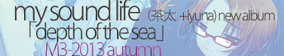 my sound life(茶太+iyuna)ニューアルバム「depth of the sea」