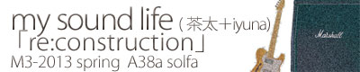 my sound life(茶太+iyuna)ニューシングル「re:construction」