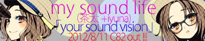 my sound life「your sound vision」